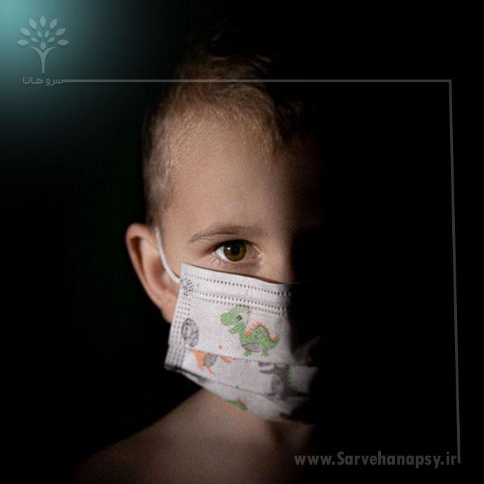 خانه نشینی کودکان در ایام کرونا ( نگرانی و اضطراب )